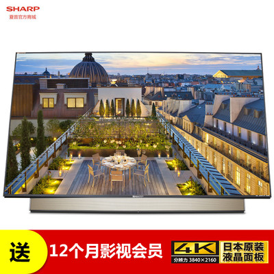 Sharp/夏普 70英寸4K高清网络电视 优酷版  LCD-70TX85A