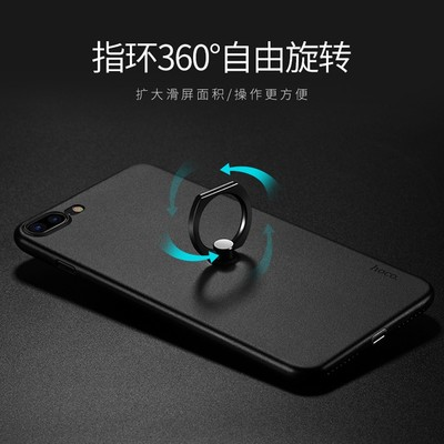 【送数据线|包邮】浩酷 iPhone 6 Plus/6S Plus卓雅系列保护壳 磨砂指环软壳