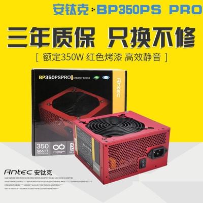 Antec/安钛克BP350PS PRO 额定350W 静音台式机电源
