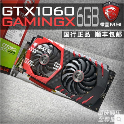 微星 GeForce GTX 1060 GAMING X 6G
