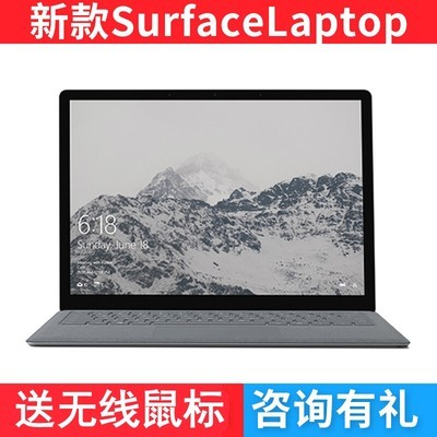 【Microsoft授权专卖】微软 Surface Laptop(i5/4GB/128GB)
