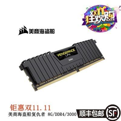 美商海盗船(USCORSAIR) 复仇者LPX DDR4 3000 8GB 黑色