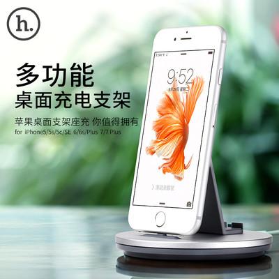 【包邮】浩酷 CW1 Apple 手机充电支架 苹果安卓充电传输数据充电支架
