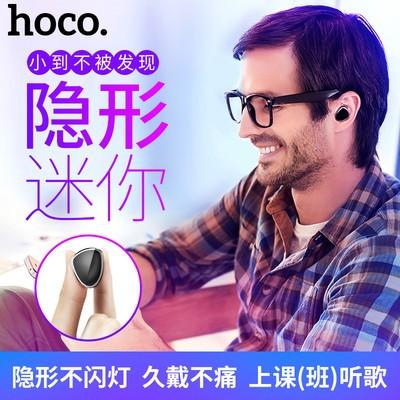 【包邮】浩酷HOCO E7超迷你隐形无线蓝牙耳机4.1耳塞挂耳入耳式