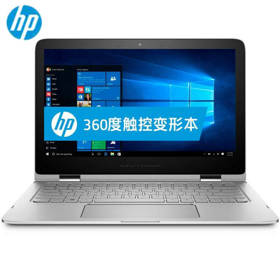 【顺丰包邮·官方授权】惠普 Spectre x360 13-4113TU二合一笔记本(13.3英寸 酷睿六代i5 6200U 4G内存 256G固态硬盘 HD520核显)