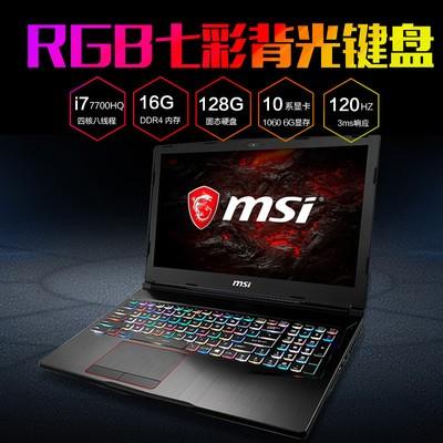 【刀锋战士】msi微星 GS73VR 7RF-284CN 17.3英寸游戏影音设计笔记本