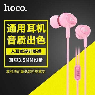 【包邮】浩酷 M3耳机苹果6s小米三星华为电脑mp3通用重低音入耳式