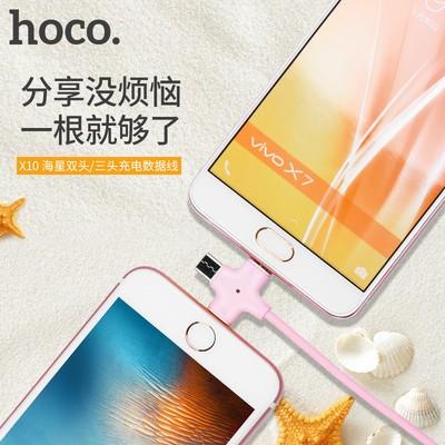 【送数据线|包邮】浩酷 X10海星三头充电数据线 三头苹果安卓Type-c手机充电线