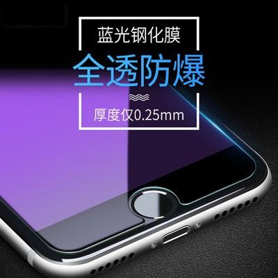 【包邮】HOCO 浩酷 GH2 iPhone7 Plus 高清蓝光钢化玻璃膜