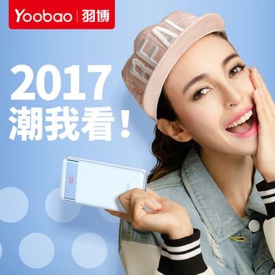 yoobao羽博新品超薄聚合物移动电源10000毫安