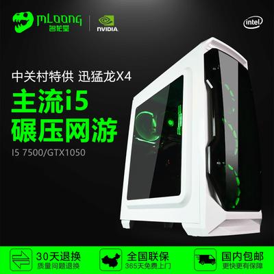 名龙堂中关村特供迅猛龙X3 I5 GTX1050 8G 128G固态组装游戏电脑主机