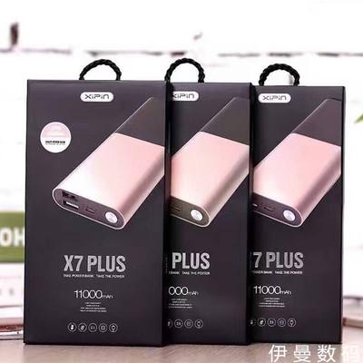 希品X7PLUS 11000电源   11000毫安移动电源