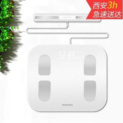 【购买返现599】PHICOMM斐讯智能体脂秤S7 隐藏式LED显示 8电极测全身 白色