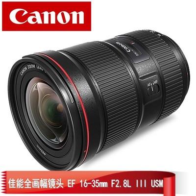 【Canon授权专卖 顺丰包邮】佳能 EF 16-35mm f/2.8L III USM