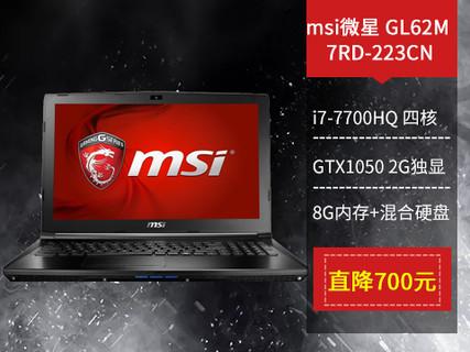msi微星GL62M 7RD-233CN游戏本 i7+1050