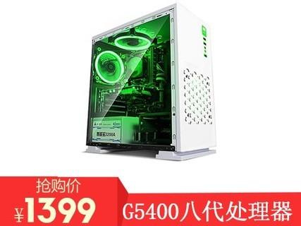 甲骨龙八代G5400四核心 8G内存 H310主板DIY组装电脑
