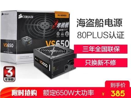 海盗船额定650W VS650 电源80PLUS认证转换效率