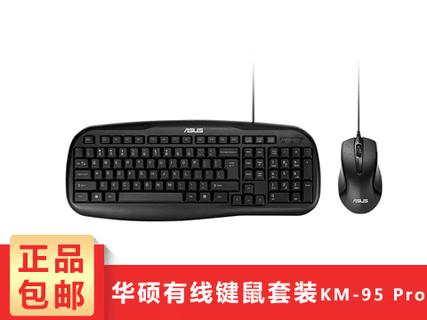 华硕键盘鼠标套装KM-95 PRO
