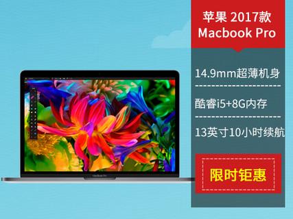 苹果MacBook Pro13寸笔记本 2017新款