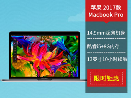 【apple授权专卖】苹果 新款Macbook Pro 13英寸(MPXQ2CH/A) 深灰色
