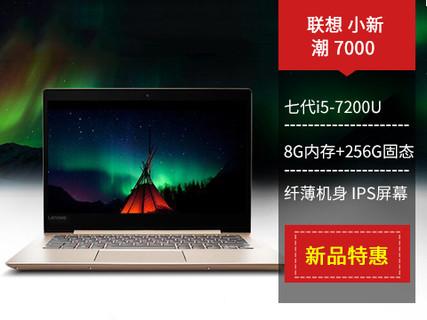 联想小新潮7000 窄边框笔记本(i5 8G 256G IPS)