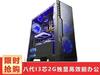 甲骨龙八代 i3 8100/GTX1030/高速固态 DIY台式 默认标配+升级240G固态盘