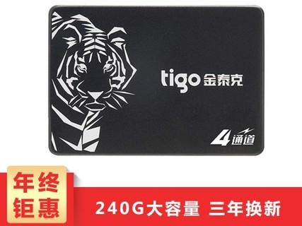 金泰克 S300 240G固态硬盘SSD笔记本电脑台式机硬盘 S300-240G