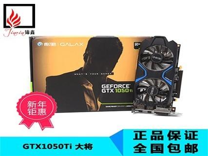影驰 GeForce GTX 1050Ti大将 黑色