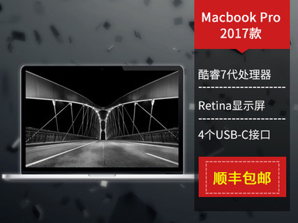 苹果 新款Macbook Pro 13英寸  全新未拆封 未激活 全国联保 灰色不带Bar