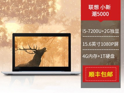【lenovo授权专卖 顺丰包邮】联想 小新 潮5000(i5 7200U/4GB/1TB) 标配:(i5 7200U/4GB/1TB)