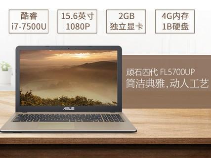华硕 FL5700UP7500(4GB/1TB/2G独显) 黑色