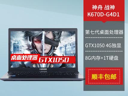 神舟 战神K670D-G4 D1游戏本 GTX1050 4G独显