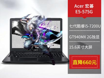 宏碁(acer)E5-575G 15.6英寸七代游戏笔记本七代E5标配4G 500G硬盘