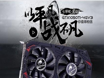 七彩虹 GTX 1050Ti 灵动鲨-4GD5 黑色