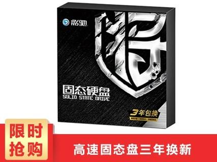 影驰 铁甲战将(120GB)SSD固态盘台式机笔记本固态硬盘 240GB
