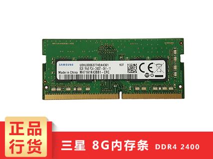 三星  内存条 笔记本 DDR4 2400 8G  DDR4 2400 8G