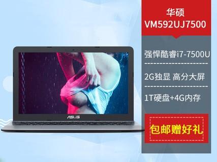 华硕VM592UJ7500 15.6英寸轻薄本 i7+2G独显 游戏娱乐办公游刃有余 银色