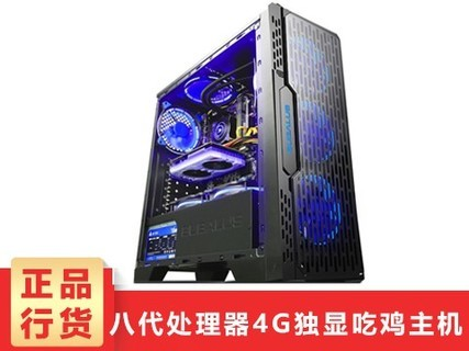 甲骨龙八代I5-8400/GTX1050TI-4G独显DIY吃鸡