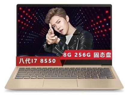 联想(Lenovo)小新潮7000 13.3英寸超轻薄窄边框笔记 I5-8250U-8G-256G-2G银色
