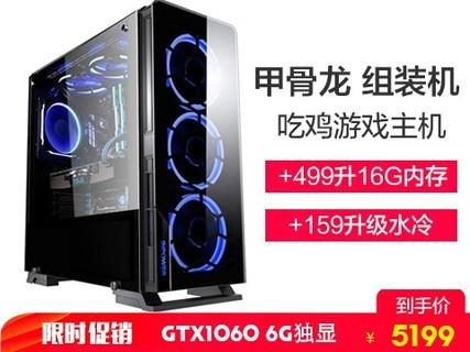 甲骨龙I7 8700/GTX1060 6G/DIY组装电脑
