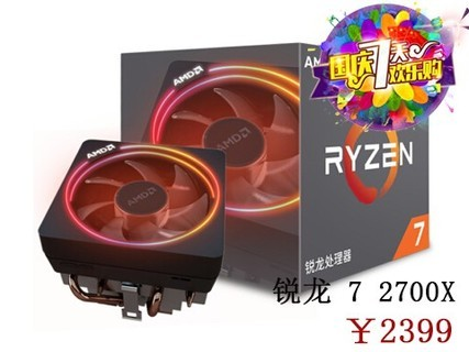 AMD 锐龙 7 2700X 处理器 8核16线程盒装臻品