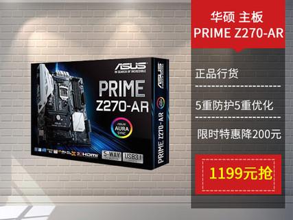华硕Z270-AR台式电脑主板CPU套装价格更优惠