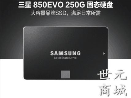 Samsung/三星 850 EVO 250G台式机电脑SSD