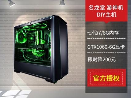 名龙堂 游神机 I7 7700/GTX1060 四核电竞游戏DIY组装电脑主机