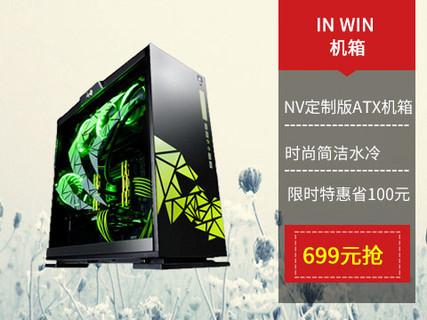 IN WIN 303 NV定制版 ATX机箱/水冷机箱