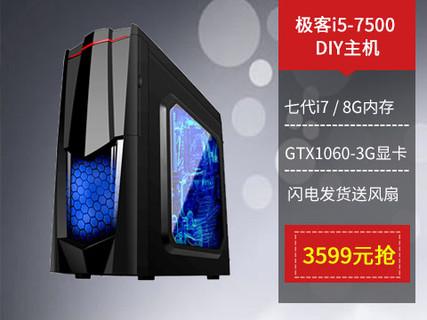 极客i5-7500/8G  2400/GTX1060游戏组装电脑