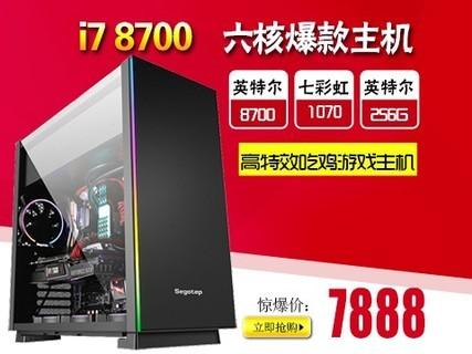 甲骨龙 i7 8700/1070独显/256G 水冷DIY电脑