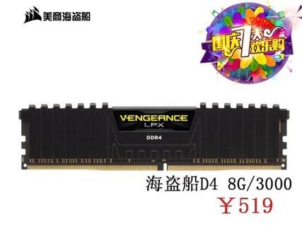 美商海盗船USCORSAIR复仇者LPX DDR4 3000