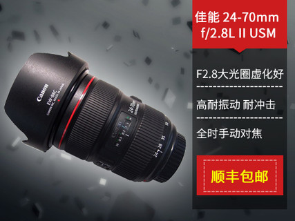 佳能 EF 24-70mm f/2.8L II USM更完善的售后服务尽在锐意摄影器材 黑色