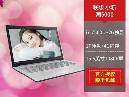 联想 小新 潮5000(i7-7500U 4G 1T 2G独显 FHD HDMI) 银色